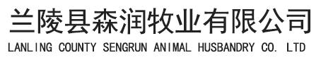 兰陵县森润牧业有限公司